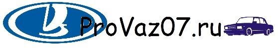 ProVaz07.ru