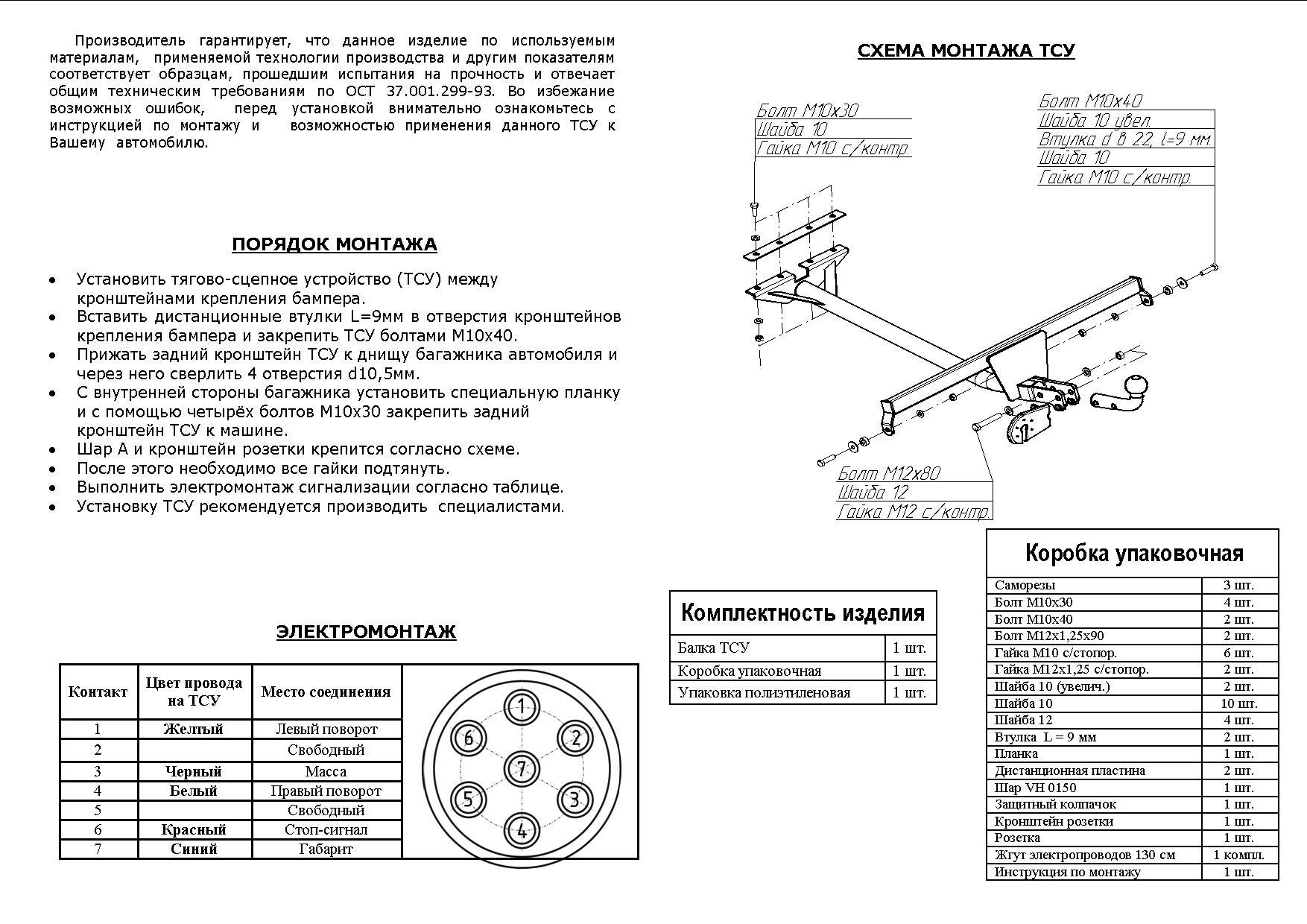 Инструкция по установке ТСУ на ВАЗ
